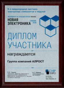 elektronika2016_diplom