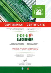 expoEl_diplom